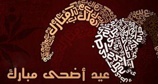 Bonne fête de l'Aïd El Kébir
