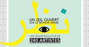 Un Oeil ouvert sur le monde Arabe à l'IMA à Paris